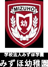 募集要項 | 東京都練馬区の学校法人みずほ幼稚園は大泉学園駅から徒歩5分