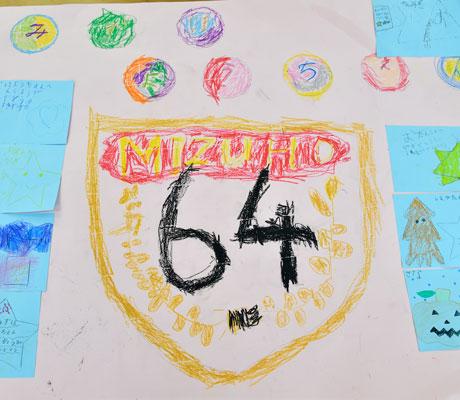 みずほ幼稚園64周年